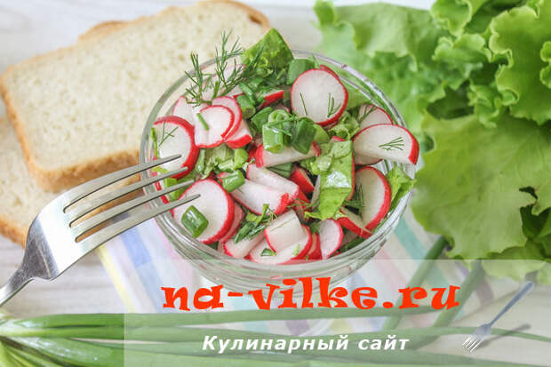 Салат из редиски с зеленым луком