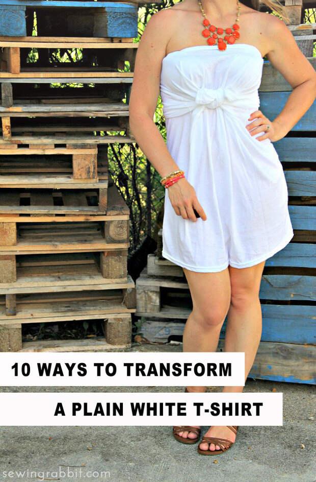 10 способов, чтобы превратить обычную белую футболку