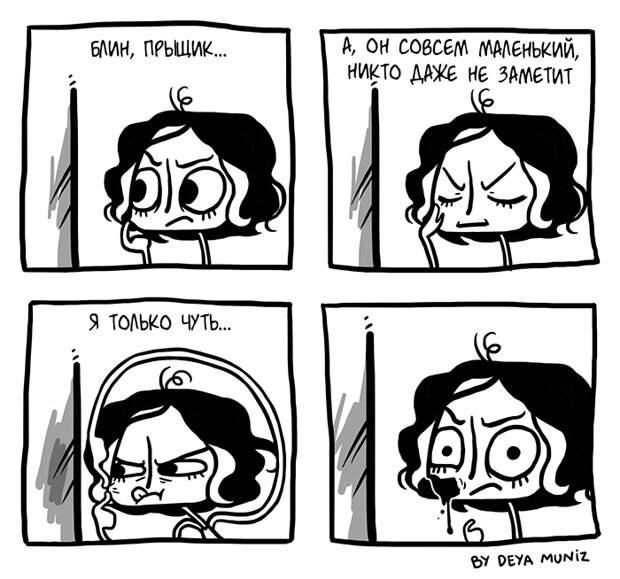Самые откровенные женские комиксы: больше никаких загадок. Только смех узнавания