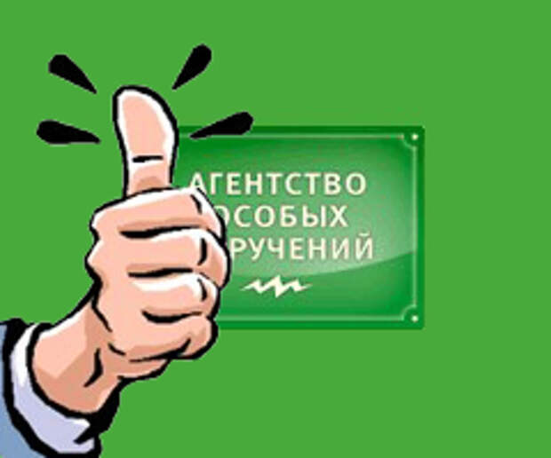 Поручено.ру: Сходи туда – не знаю куда, узнай то – не знаю что