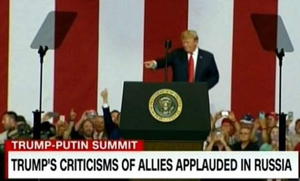 CNN: российские СМИ хвалят Трампа за нападки на Евросоюз и фальшивые новости