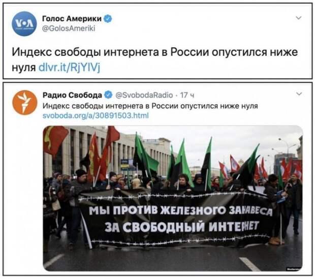 Очередная порция обжигающей правды о цензуре в России от «Радио Свобода» и «Голоса Америки»