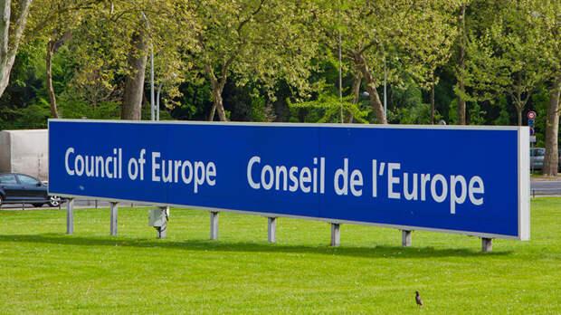 Проект под названием «Совет Европы» провалился