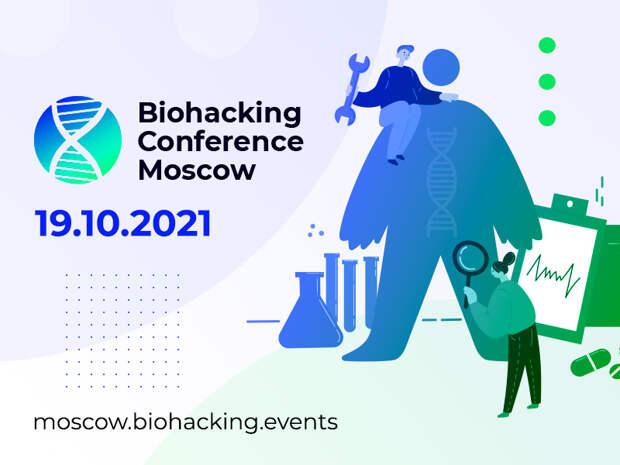 19 октября состоится Biohacking Conference Moscow 2021