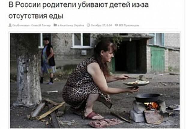 СМИ Украины: в Рязани убивают детей из-за голода