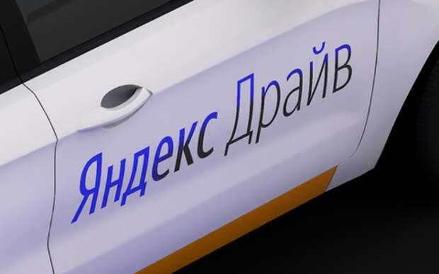 Яндекс запустил свой каршеринг. Рассказываем о его отличиях от других