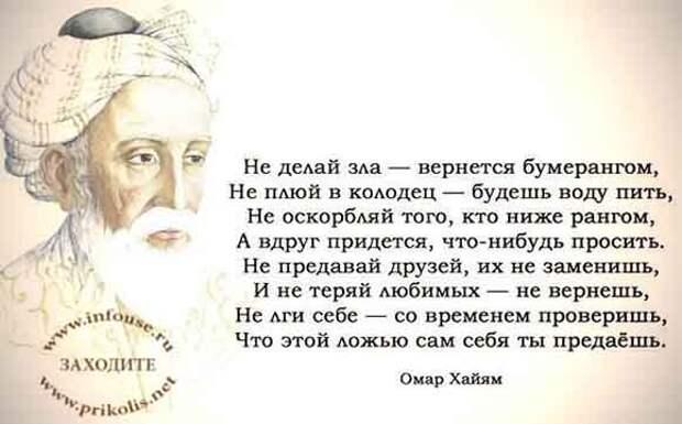 Омар Хайям о мудрости жизни