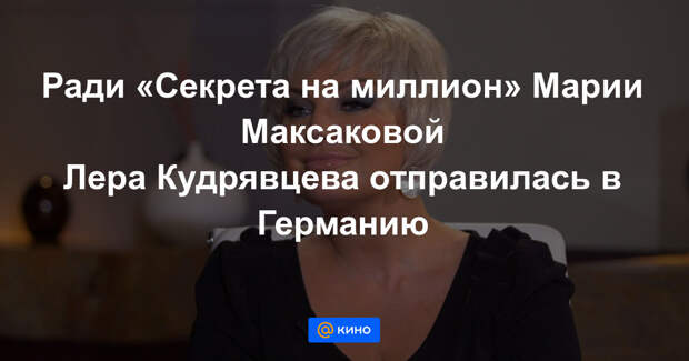 Максакова в «Секрете на миллион» вспомнила о трагическом прошлом