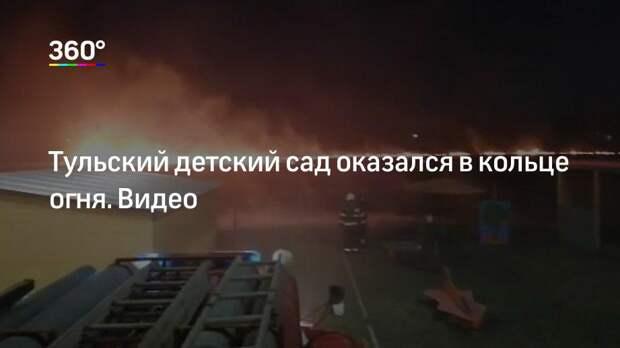 Тульский детский сад оказался в кольце огня. Видео