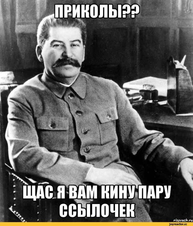 20 шуток от Иосифа Сталина