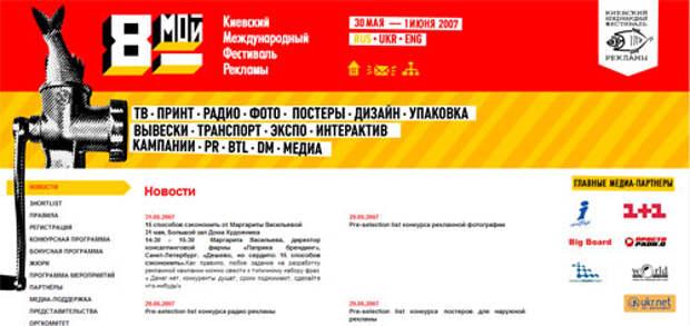 Скриншот официального сайта Киевского фестиваля рекламы