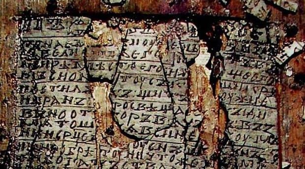 Манускрипты, которые ученые не могут прочесть