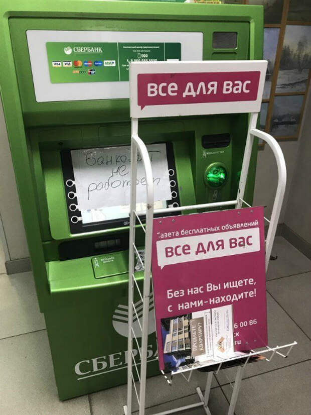Специально для дорогих клиентов банкомат не работает! | Фото: Поросёнка.нет.