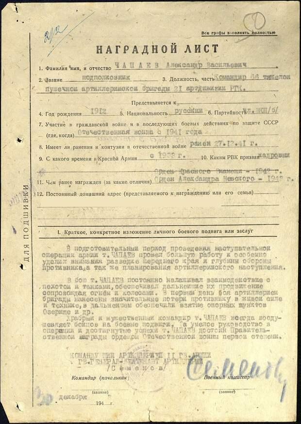 Достойный сын своего отца: Александр Васильевич Чапаев