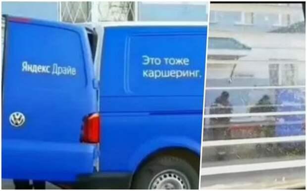 Каршеринговый минивэн «Яндекс.Драйв» превратили в катафалк