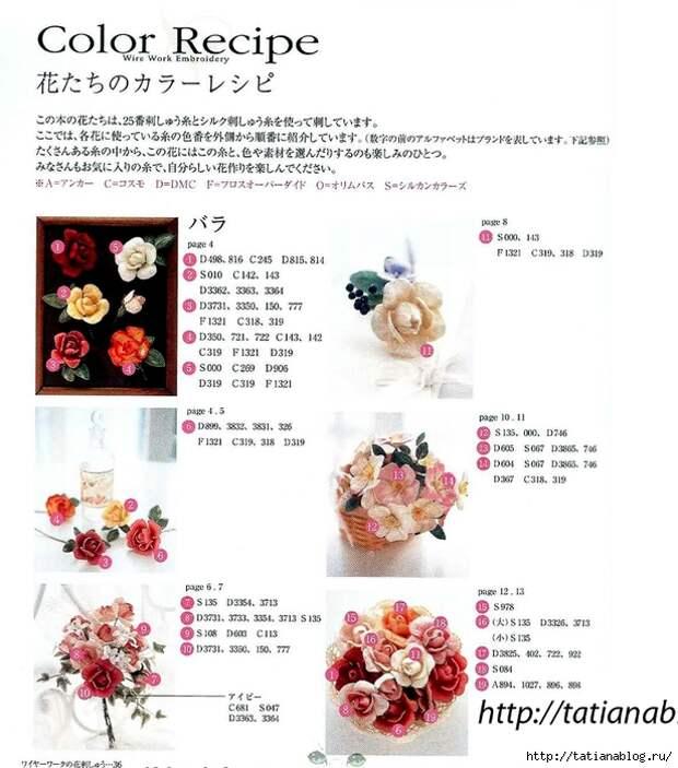 302_Ondori. Flowers. Wire Work Embroidery - 2006.page30 copy (616x700, 262Kb)