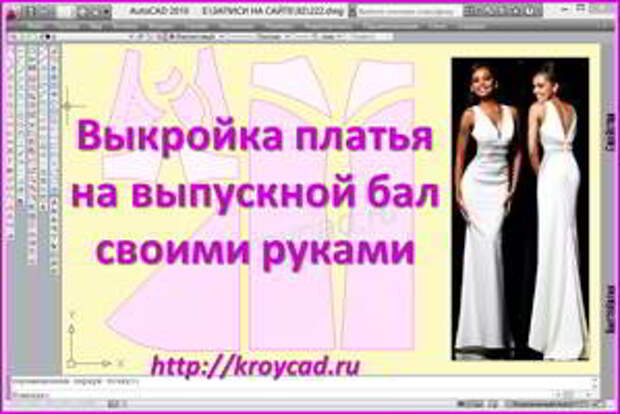 http://kroycad.ru/wp-content/uploads/Vyikroyka-platya-na-vyipusknoy-bal-svoimi-rukami.jpg