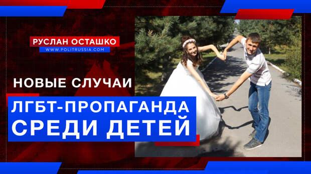 Всплывают всё новые способы ЛГБТ-пропаганды среди российских детей