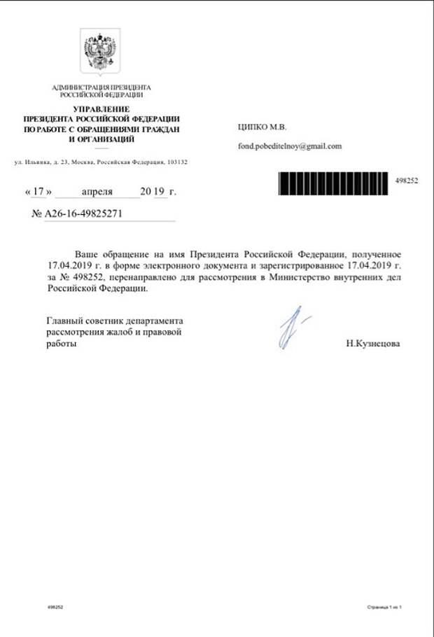 В Москве попросили Путина наказать Сытина за оскорбление памяти жертв Одесской Хатыни