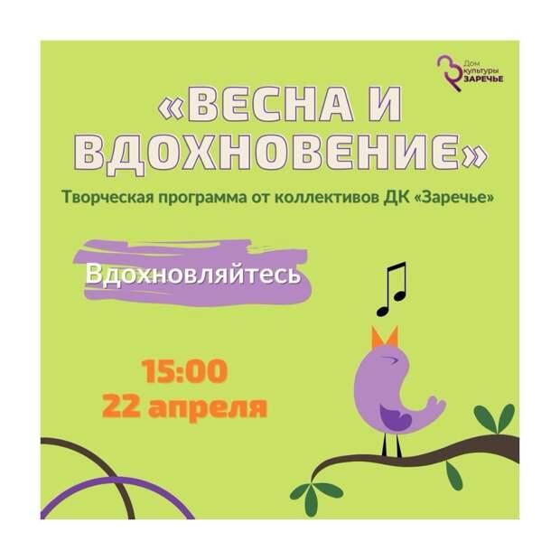 Концерт «Весна и вдохновение» прозвучит на 2-й Вольской