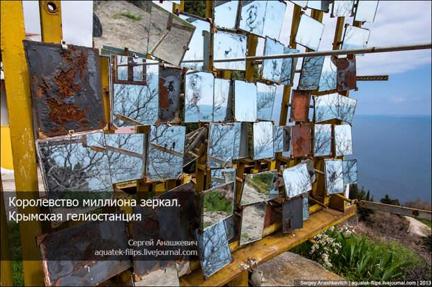 Королевство миллиона зеркал. Крымская гелиостанция