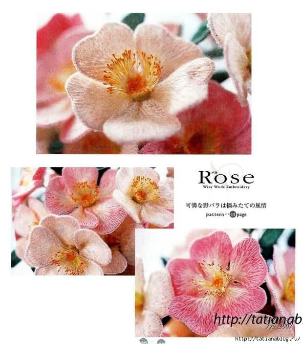 302_Ondori. Flowers. Wire Work Embroidery - 2006.page03 copy (616x700, 325Kb)