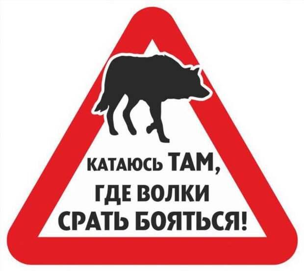 Предупреждающие таблички. Прикольные. Подборка №chert-poberi-tablichki-58310504012021