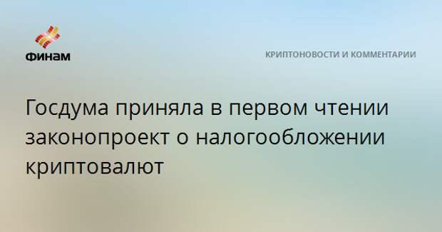 Госдума приняла в первом чтении законопроект о налогообложении криптовалют