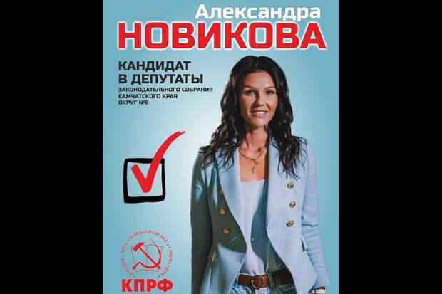 «Я не за Навального, я за людей». «Смеющаяся телеведущая» с Камчатки о своей победе над «Единой Россией»