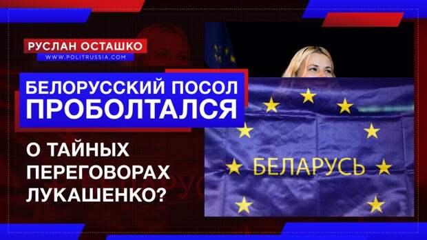 Белорусский посол в Нидерландах проболтался о тайных переговорах Лукашенко?