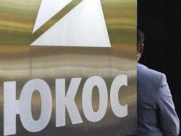 Новость на Newsland: Суд в Гааге обязал Россию выплатить ЮКОСу $50 млрд