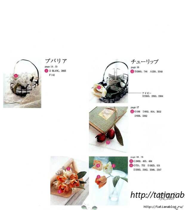 302_Ondori. Flowers. Wire Work Embroidery - 2006.page31 copy (616x700, 149Kb)
