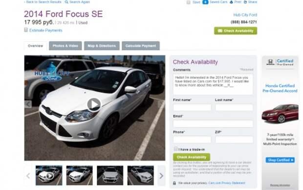 Иллюстративное фото: продажа автомобиля на Cars.com