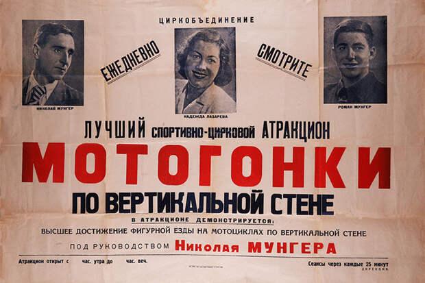 «Можно отдать сразу две жизни» или кто придумал советский мотоаттракцион?