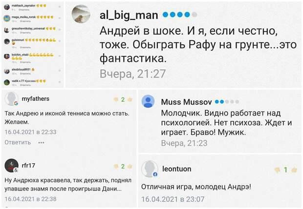 Русский теннисист Рублев уничтожил Короля на его территории