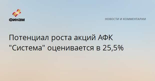 """Потенциал роста акций АФК """"Система"""" оценивается в 25,5%"""