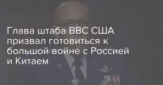 Глава штаба ВВС США призвал готовиться к большой войне с Россией и Китаем