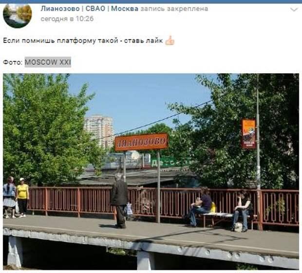 Районный паблик предложил поностальгировать о старой платформе Лианозово