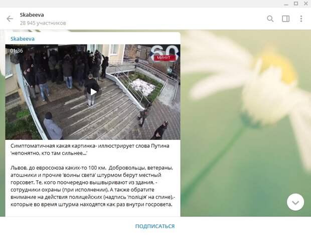 Скабеева наглядно показала, почему Путин был прав насчёт украинских радикалов