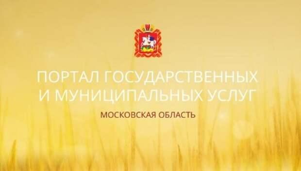 Губернатор Подмосковья опубликовал видеоинструкцию по получению электронного пропуска