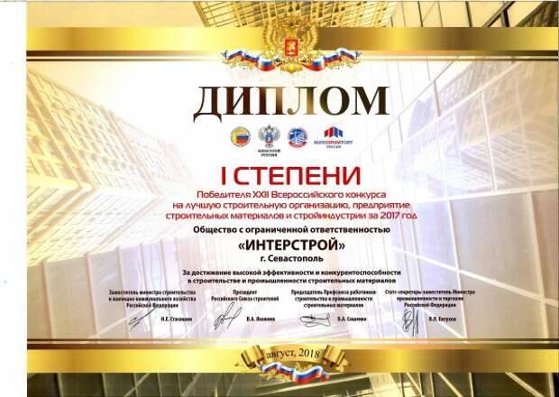 «ИнтерСтрой» в числе лучших строительных компаний России!