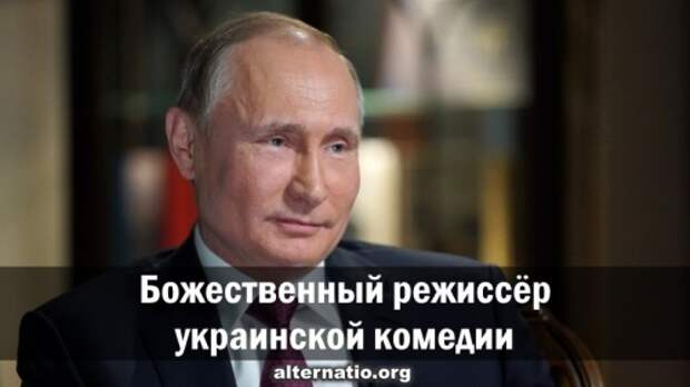 Божественный режиссёр украинской комедии