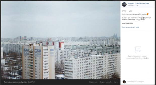 Фото дня: Алтуфьево засыпало снегом