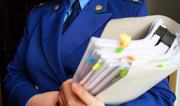 Прокуратура Оренбуржья проверила 6 микрофинансовых организаций