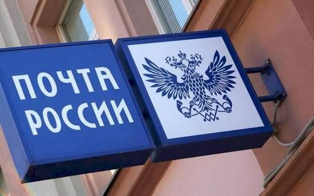 Почта России запустила бонусную программу в Мордовии