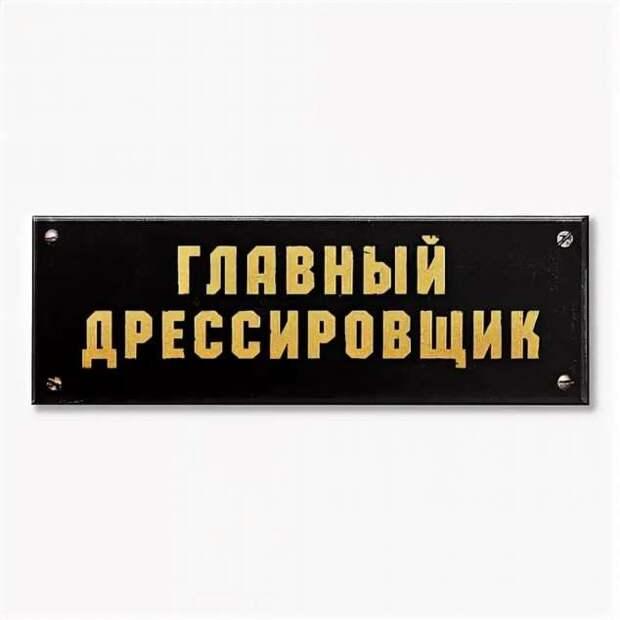 Прикольные вывески. Подборка chert-poberi-vv-chert-poberi-vv-16360614122020-8 картинка chert-poberi-vv-16360614122020-8