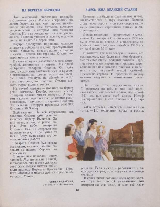 murzilka_1953_04-13