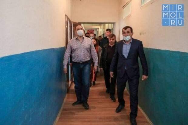 В Докузпаринском районе Врио Главы Дагестана осмотрел аварийную школу и реконструируемую больницу
