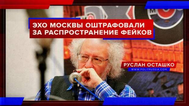 «Эхо Москвы» оштрафовали за распространение фейка о коронавирусе