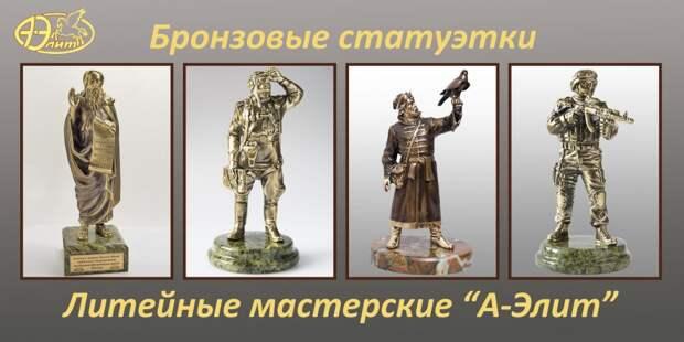Новинки литейной мастерской «А-Элит»